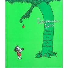 дарежливо дрво