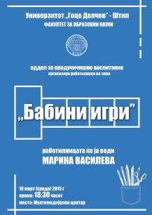 Plakat-za-Babini-Igri
